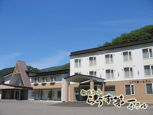 らうす第一ホテル◆近畿日本ツーリスト
