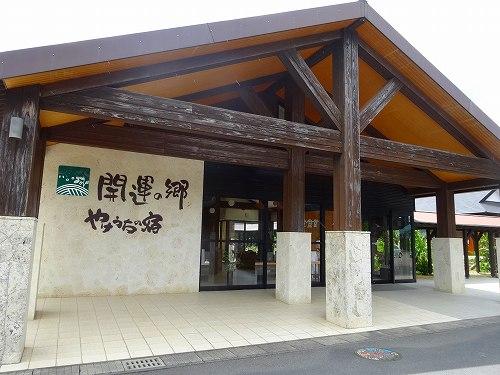 やけうちの宿◆近畿日本ツーリスト