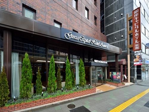 【座席数限定!JR新幹線のぞみで行く東京 まる得フリープラン 】<銀座>銀座キャピタルホテル 新館2・3日間