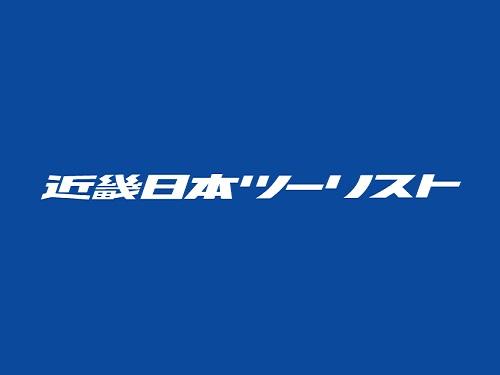 JR渋谷駅ハチ公口より徒歩7分♪観光・出張に便利な立地♪ご当地応援【お値打ち】プラン♪ 近畿日本ツーリスト限定価格♪ シングルルーム特別プラン♪