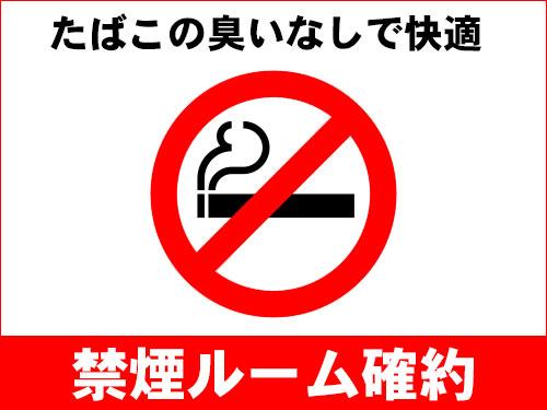 【禁煙確約】で快適ステイをお約束!JR新宿駅西口から徒歩約5分の好立地♪全客室Wi-Fi接続無料! たばこの臭いなし♪ 禁煙ルーム確約プラン スタンダードツイン