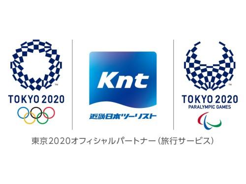近畿日本ツーリスト首都圏は東京2020大会オフィシャルパートナーであるKNT-CTホールディングス株式会社のグループ会社です