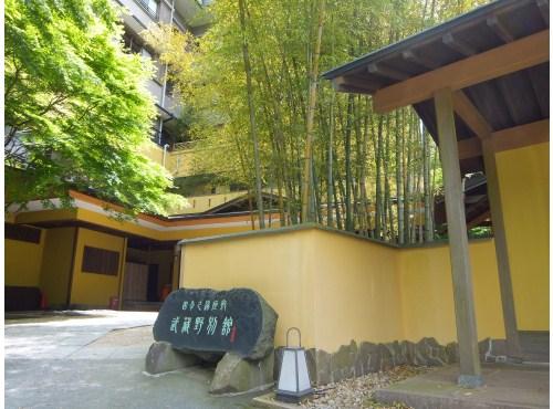 四季の湯座敷 武蔵野 別館◆近畿日本ツーリスト