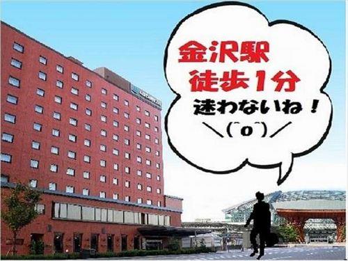金沢駅から徒歩1分の一例