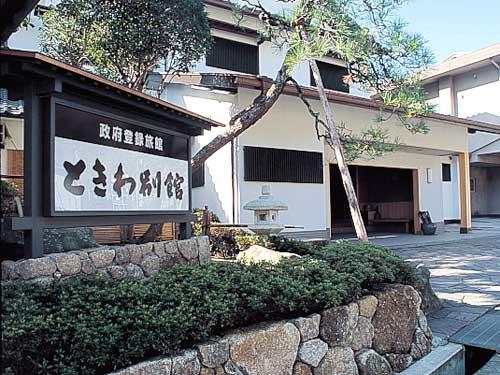 ときわ 別館◆近畿日本ツーリスト