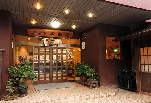 2泊目 (基本ホテル)ホテル四季見 玄関イメージ