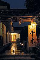 旅館 千木◆近畿日本ツーリスト