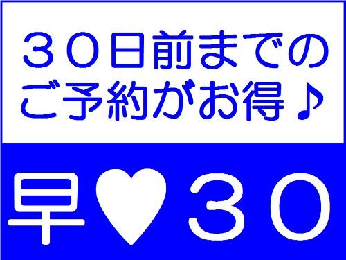 <30日前までの早期予約>大阪から48分&神戸三宮から20分!出張・神戸観光にも便利♪ 【Eクーポンスペシャル(ホテル)】 秋冬のとっておき(早30)