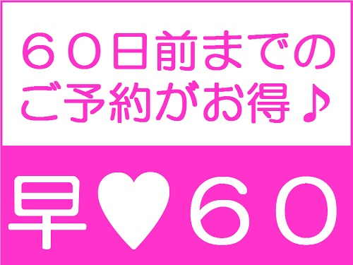 【早60】60日前の予約がお得!2人でお得に!JR草津駅0分!京都からJR新快速約20分! 【夏たび(ホテル)】 夏の得々プラン(早60日前・カップル・セミダブル)