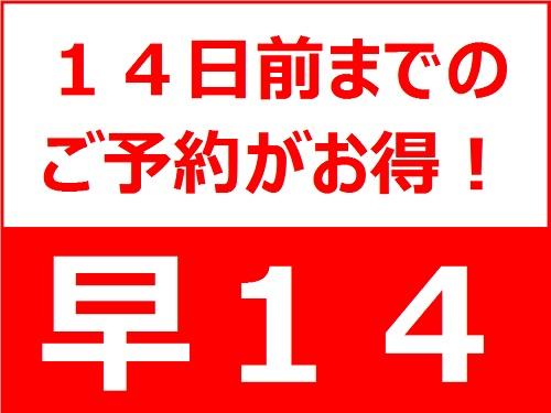 【早14】大阪市内&ベイエリアへの観光、ビジネスの拠点に!夜景の美しいホテル♪ 【冬たび(ホテル)】★ 冬の得々プラン(早14日前)