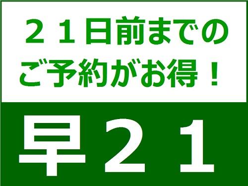 21日前までのご予約がお得!<br>JR岡山駅後楽園口(東口)から徒歩2分♪ 【お日にち】 【早21割引】セミダブル