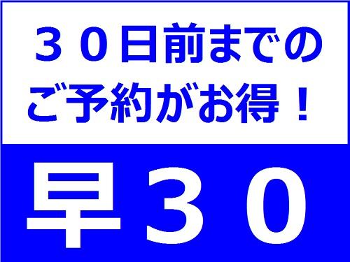 【早30】JR大阪駅の真向かい!ビジネス街にも近く、観光、ショッピング、ビジネスに大変便利♪ 観光に!ビジネスに!大阪 【早30】梅田ステイ!スタンダードプラン(ヒルトンダブル)