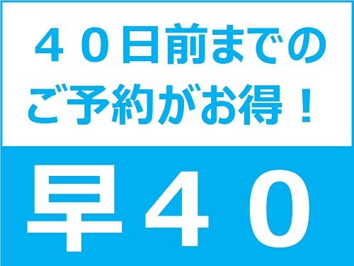 40日前までの予約がお得!関西空港と大阪市内の中心に位置するアーバンリゾートホテル ビジネスに!観光に!大阪 【早40】泉大津ステイ!スタンダードプラン