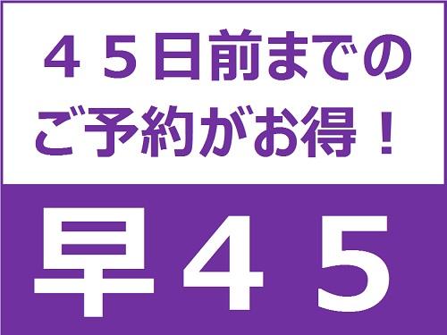 【早45】【タイムセール★】京阪中之島駅&大阪国際会議場まで徒歩約3分♪ 【4/21〜4/27まで!】 期間限定!(早45日前)