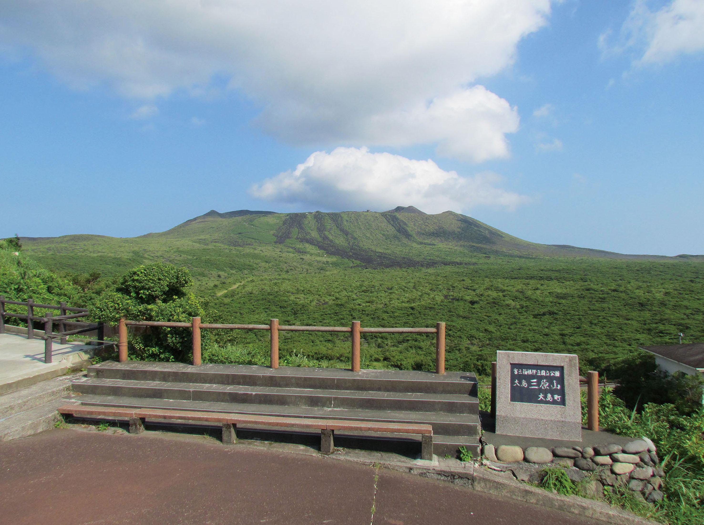 三原山のイメージ