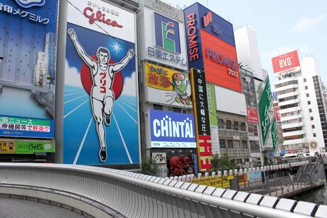 大阪のイメージ(道頓堀)