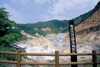 登別地獄谷のイメージ