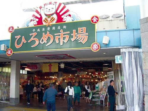 高知県/ひろめ市場入口のイメージ