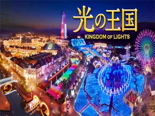 ハウステンボス 光の王国(イメージ)