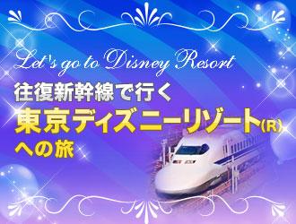 新幹線で行くディズニーリゾート(R)の旅
