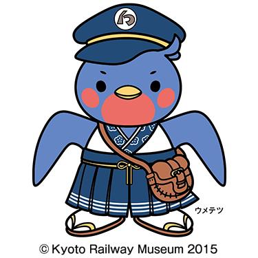 京都鉄道博物館 ウメテツのイメージ