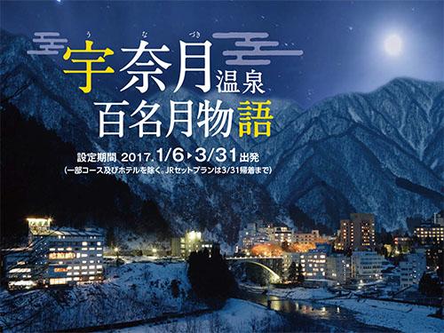 宇奈月温泉百名月物語のイメージ
