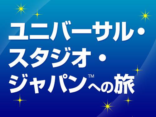 ホテル京阪ユニバーサル・シティ&ホテルギンモンド京都 3日間