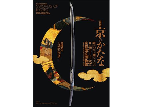 京のかたな展のイメージ