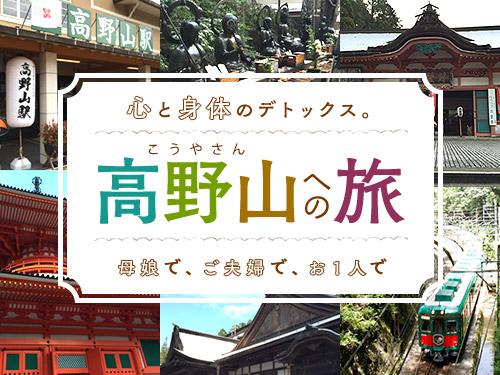 心と身体のデトックス☆高野山への旅