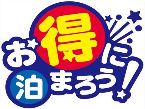 新幹線・飛行機での移動も便利な品川駅目の前!Wi‐Fi無料でご利用OK! いい値!東京☆ お値打ちプラン ダブル 食事なし