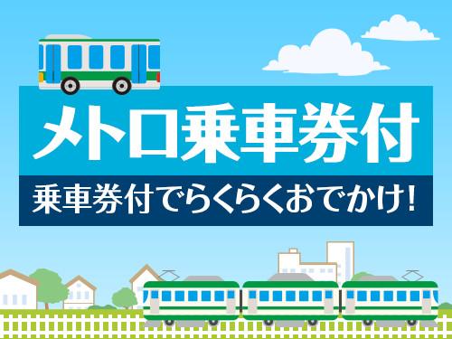 メトロ乗車券付コース