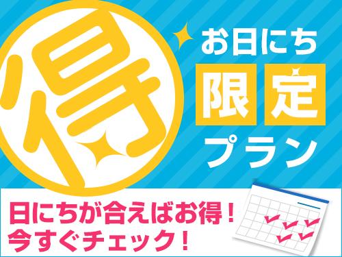 【4月・5月】お日にち限定お値打ちプラン♪JR大崎駅南改札より徒歩3分♪ ■この日がおすすめ! お日にち限定だからお得!