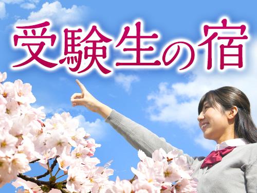 連泊がお得!東京芸術大学まで徒歩約10分! 【受験生の宿】 受験生応援プラン ダブル【連泊限定】