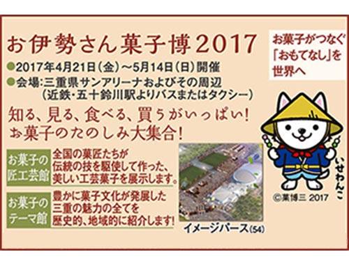 お伊勢さん菓子博のイメージ