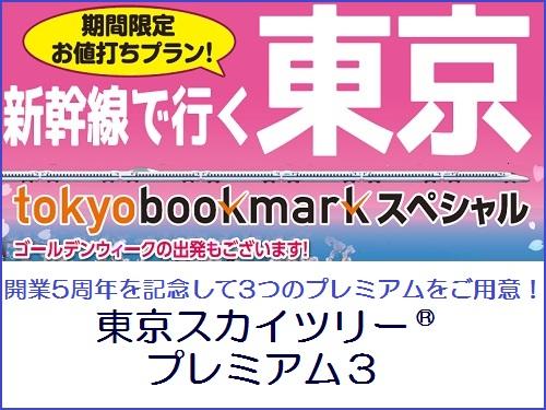 トーキョーブックマークのイメージ