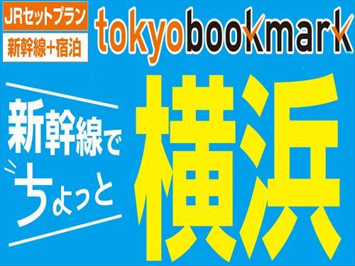 トーキョーブックマーク(横浜)