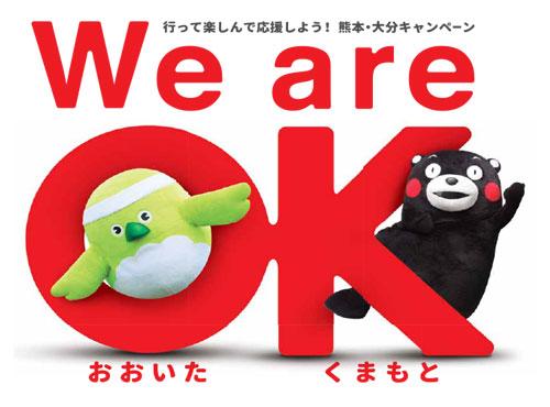 大分・熊本キャンペーンのイメージ
