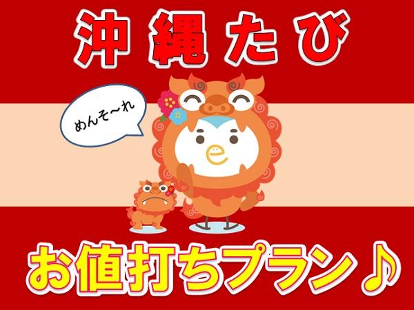 【お買い得】プラン♪ 沖縄たび★ お値打ちプラン♪エグゼクティブツイン(1名〜2名)