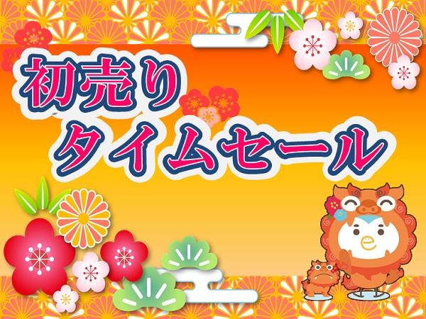 【初売り★】1月19日までの期間限定発売! 【タイムセール★】 お値打ちプラン♪ツインルーム(1〜2名)