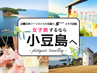 女子旅するなら小豆島へ!〜Photogenic Travelling〜