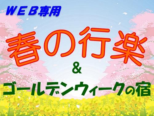 【WEB専用】春の行楽&GWの宿 18年 §陽春の東北 秋保温泉§ デラックスツイン【夕食:和食】