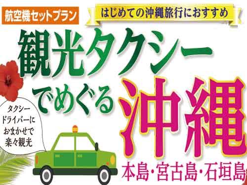 観光タクシーでめぐる沖縄コースのイメージ