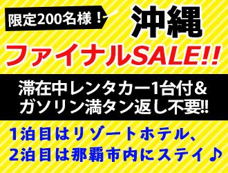 ファイナルセール★JAL/JTAで行く沖縄3日間
