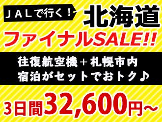 ファイナルセール★JALで行く北海道 札幌2・3日間