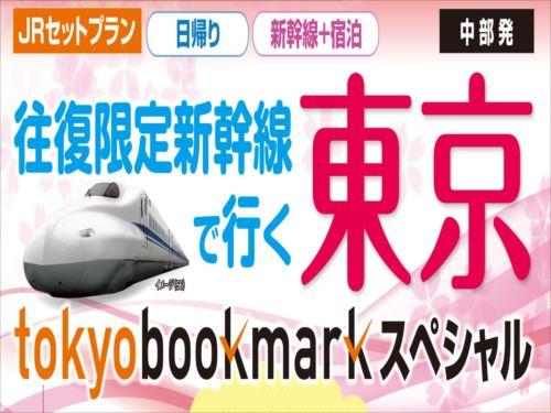 トーキョーブックマーク コースのイメージ