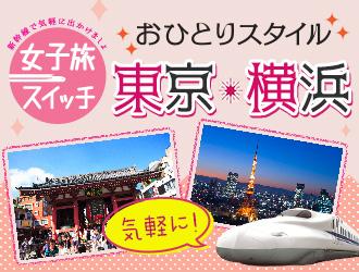 女子旅スイッチ東京・横浜