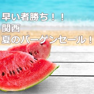 夏のバーゲン関西2018