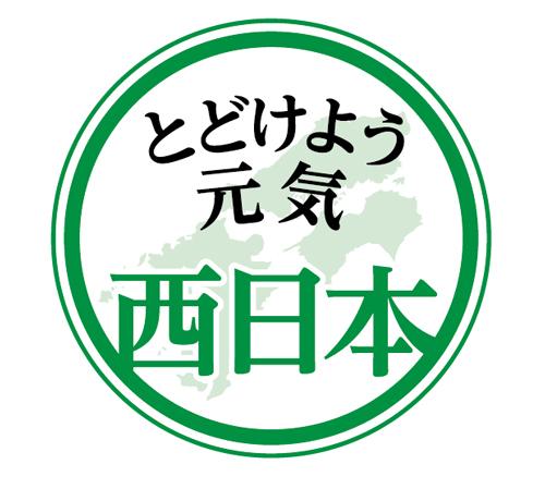 とどけよう元気西日本 イメージ