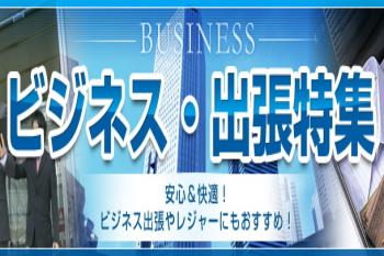 ビジネス・出張特集