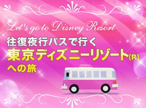 東京ディズニーリゾート(R)への旅のイメージ